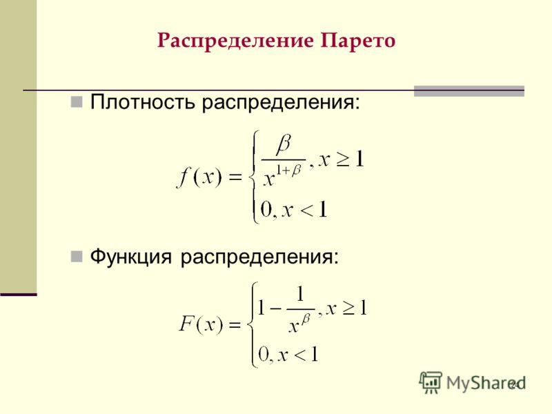 24 Распределение Парето Плотность распределения: Функция распределения: