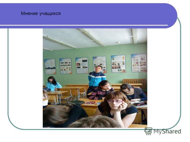 Мнение учащихся