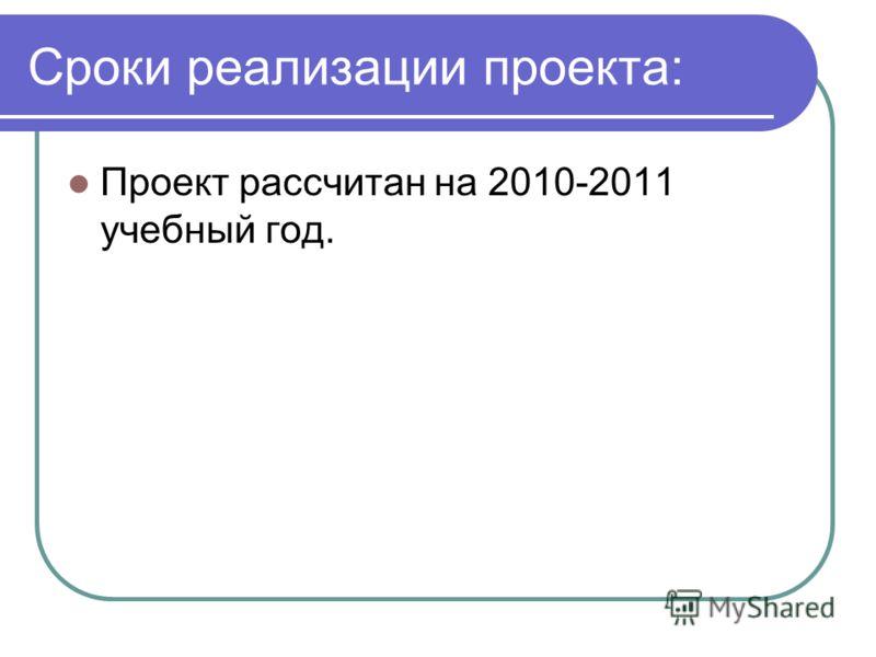 Сроки реализации проекта: Проект рассчитан на 2010-2011 учебный год.