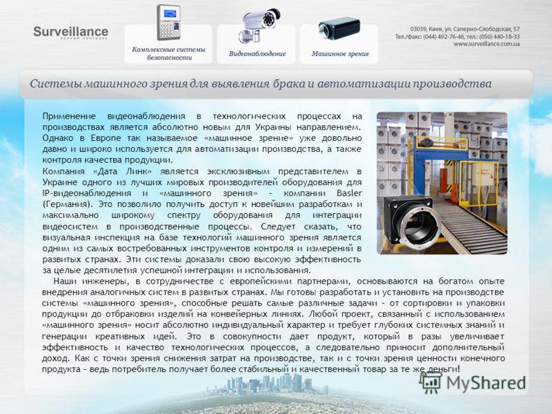 Системы машинного зрения для выявления брака и автоматизации производства Применение видеонаблюдения в технологических процессах на производствах является абсолютно новым для Украины направлением. Однако в Европе так называемое «машинное зрение» уже
