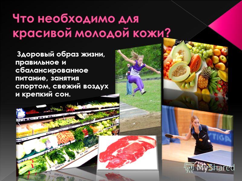 Здоровый образ жизни, правильное и сбалансированное питание, занятия спортом, свежий воздух и крепкий сон.
