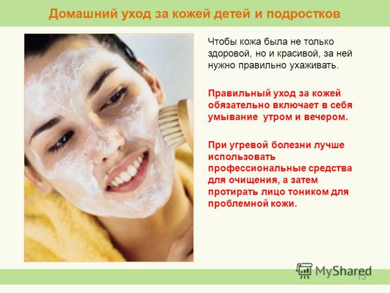 Чтобы кожа была не только здоровой, но и красивой, за ней нужно правильно ухаживать. Правильный уход за кожей обязательно включает в себя умывание утром и вечером. При угревой болезни лучше использовать профессиональные средства для очищения, а затем