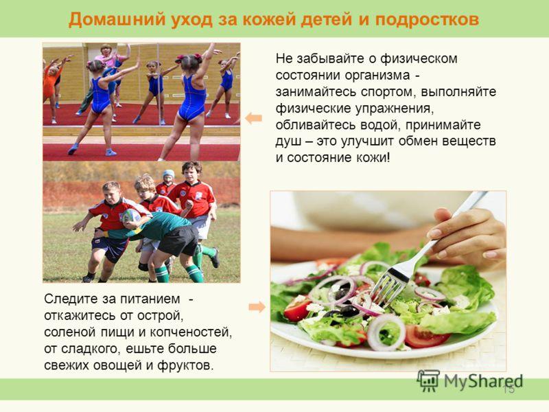 Следите за питанием - откажитесь от острой, соленой пищи и копченостей, от сладкого, ешьте больше свежих овощей и фруктов. 15 Не забывайте о физическом состоянии организма - занимайтесь спортом, выполняйте физические упражнения, обливайтесь водой, пр