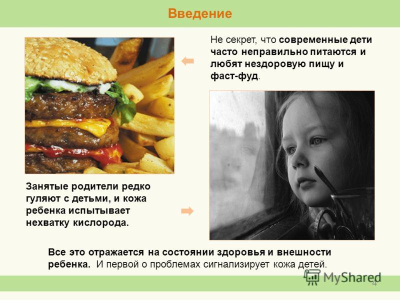 Не секрет, что современные дети часто неправильно питаются и любят нездоровую пищу и фаст-фуд. 4 Занятые родители редко гуляют с детьми, и кожа ребенка испытывает нехватку кислорода. Все это отражается на состоянии здоровья и внешности ребенка. И пер