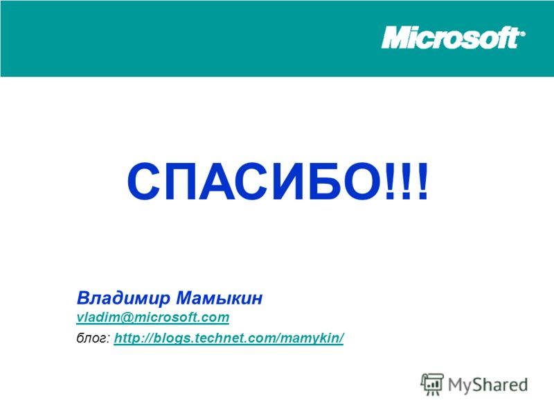 СПАСИБО!!! Владимир Мамыкин vladim@microsoft.com блог: http://blogs.technet.com/mamykin/http://blogs.technet.com/mamykin/