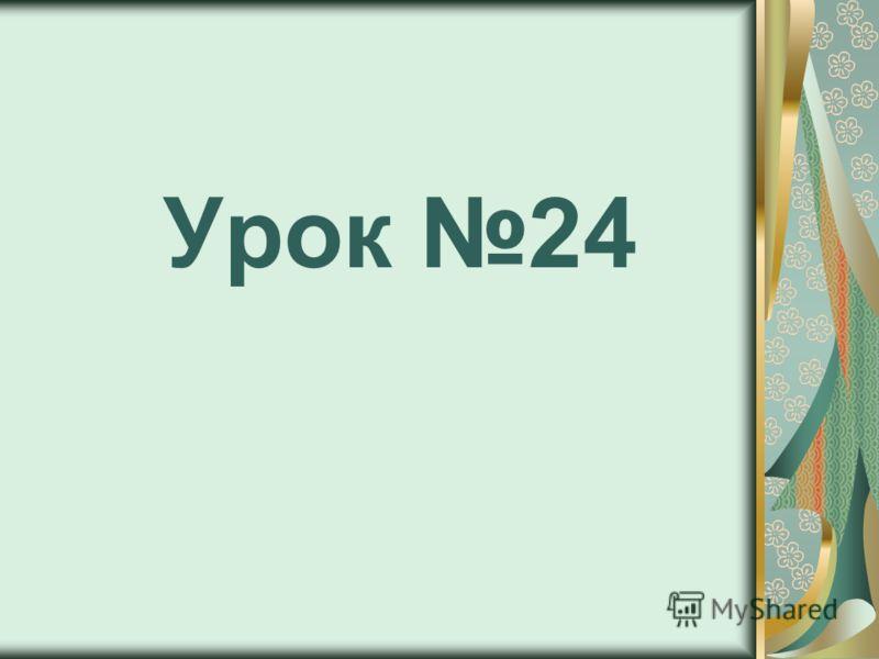 Урок 24