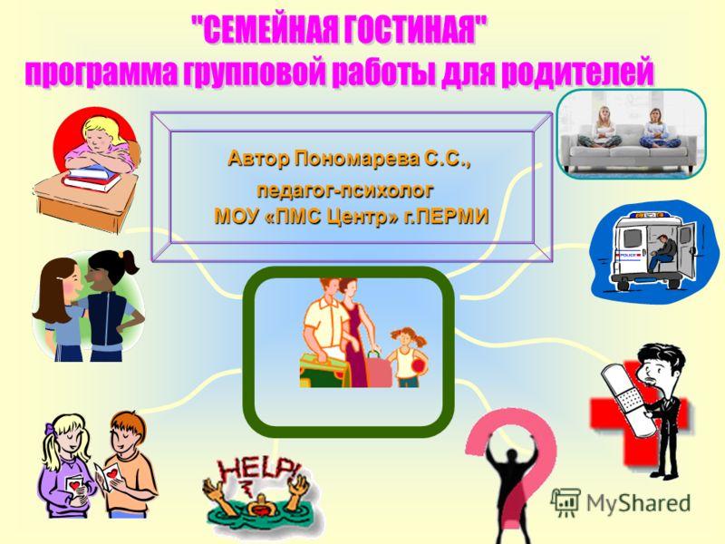 Автор Пономарева С.С., педагог-психолог МОУ «ПМС Центр» г.ПЕРМИ