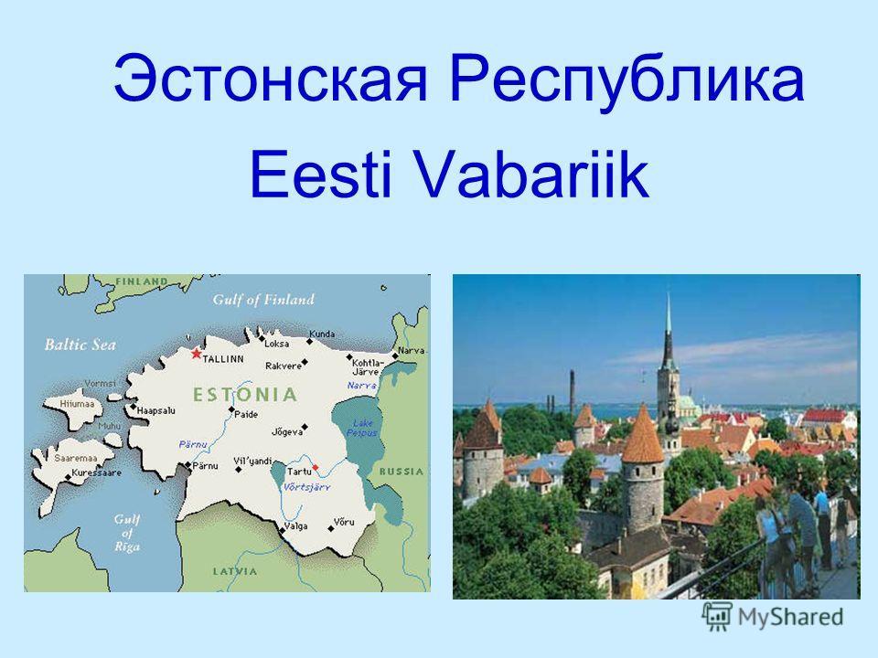 Эстонская Республика Eesti Vabariik
