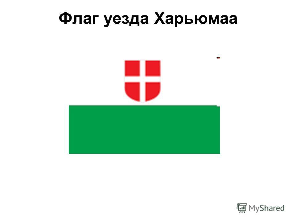 Флаг уезда Харьюмаа