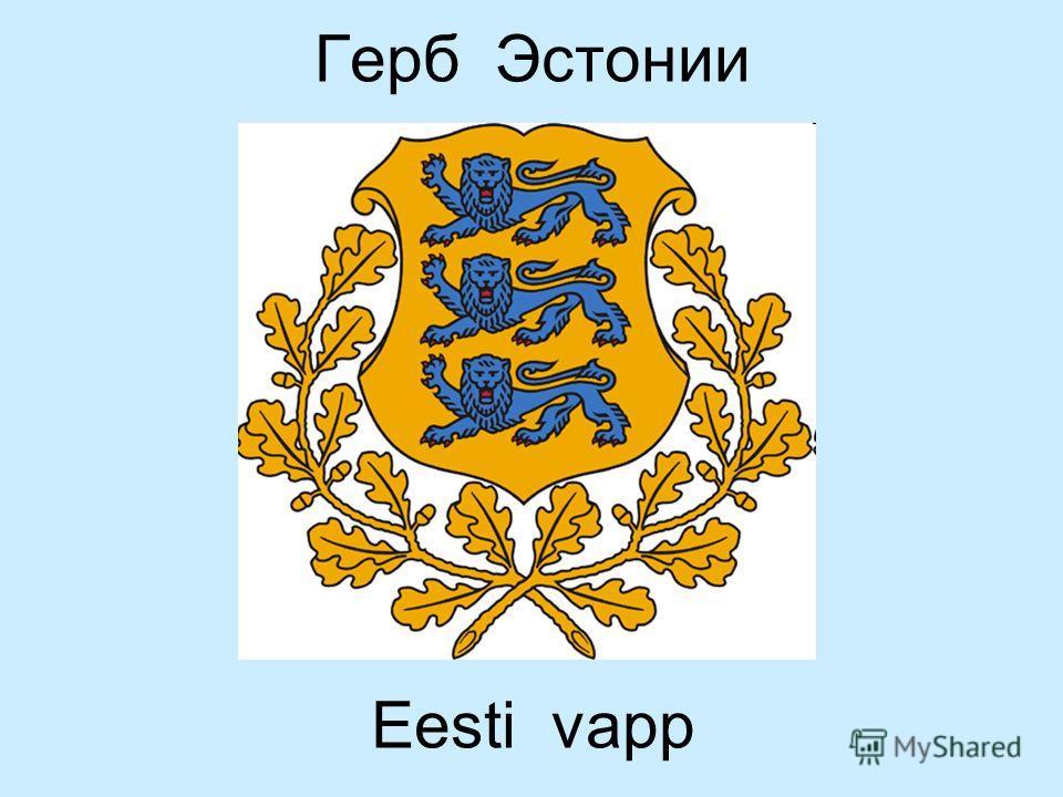 Герб Эстонии Eesti vapp
