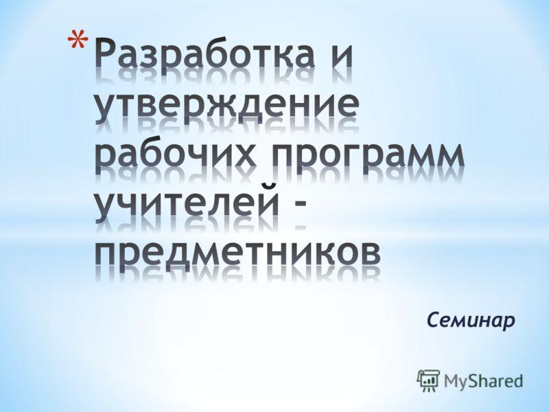 Семинар