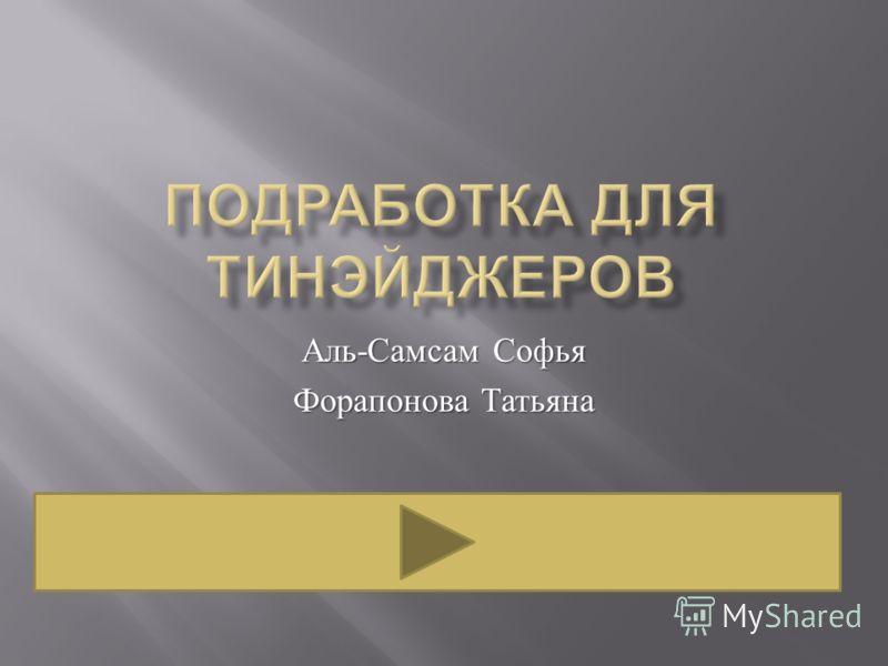 Аль-Самсам Софья Форапонова Татьяна