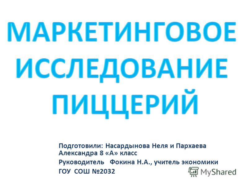 Подготовили: Насардынова Неля и Пархаева Александра 8 «А» класс Руководитель Фокина Н.А., учитель экономики ГОУ СОШ 2032