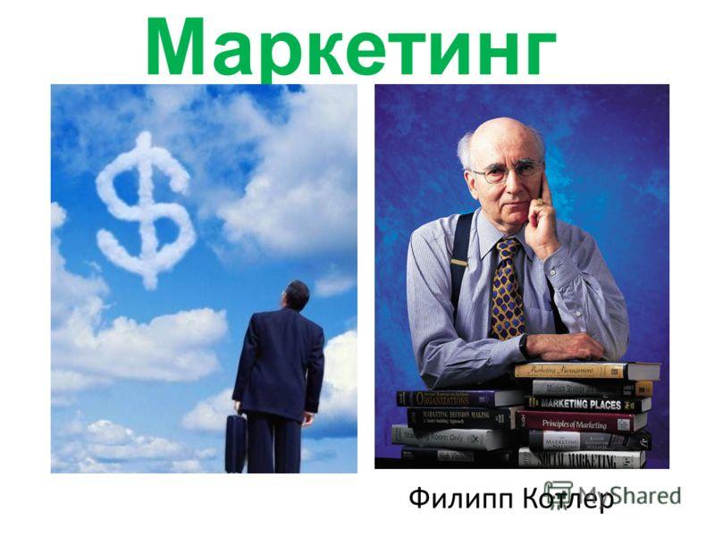 Маркетинг Филипп Котлер