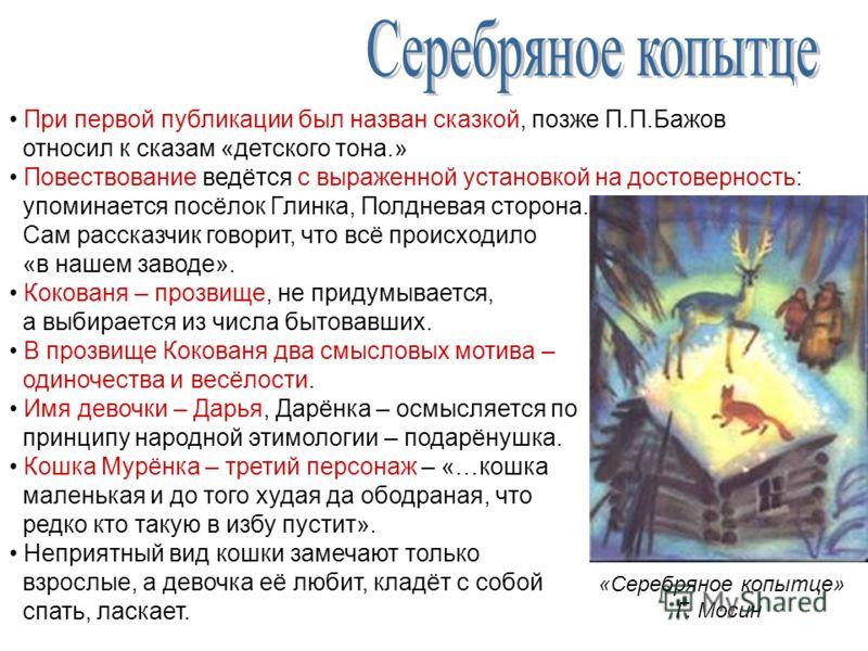 При первой публикации был назван сказкой, позже П.П.Бажов относил к сказам «детского тона.» Повествование ведётся с выраженной установкой на достоверность: упоминается посёлок Глинка, Полдневая сторона. Сам рассказчик говорит, что всё происходило «в