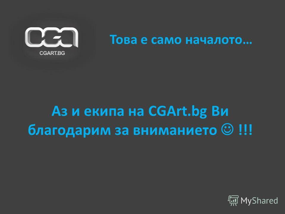 Аз и екипа на CGArt.bg Ви благодарим за вниманието !!! Това е само началото…