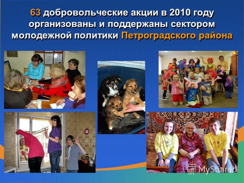 63 добровольческие акции в 2010 году организованы и поддержаны сектором молодежной политики Петроградского района