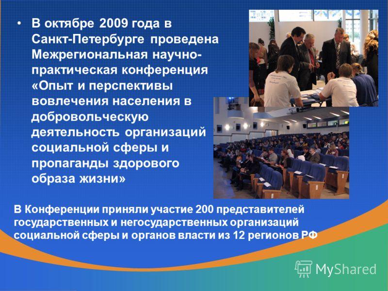 В октябре 2009 года в Санкт-Петербурге проведена Межрегиональная научно- практическая конференция «Опыт и перспективы вовлечения населения в добровольческую деятельность организаций социальной сферы и пропаганды здорового образа жизни» В Конференции