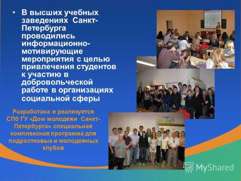 В высших учебных заведениях Санкт- Петербурга проводились информационно- мотивирующие мероприятия с целью привлечения студентов к участию в добровольческой работе в организациях социальной сферы Разработана и реализуется СПб ГУ «Дом молодежи Санкт- П