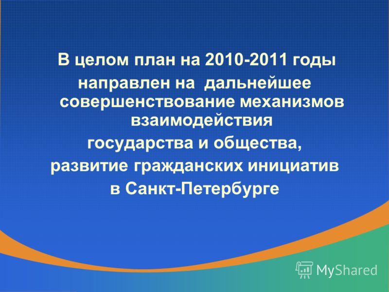 В целом план на 2010-2011 годы направлен на дальнейшее совершенствование механизмов взаимодействия государства и общества, развитие гражданских инициатив в Санкт-Петербурге