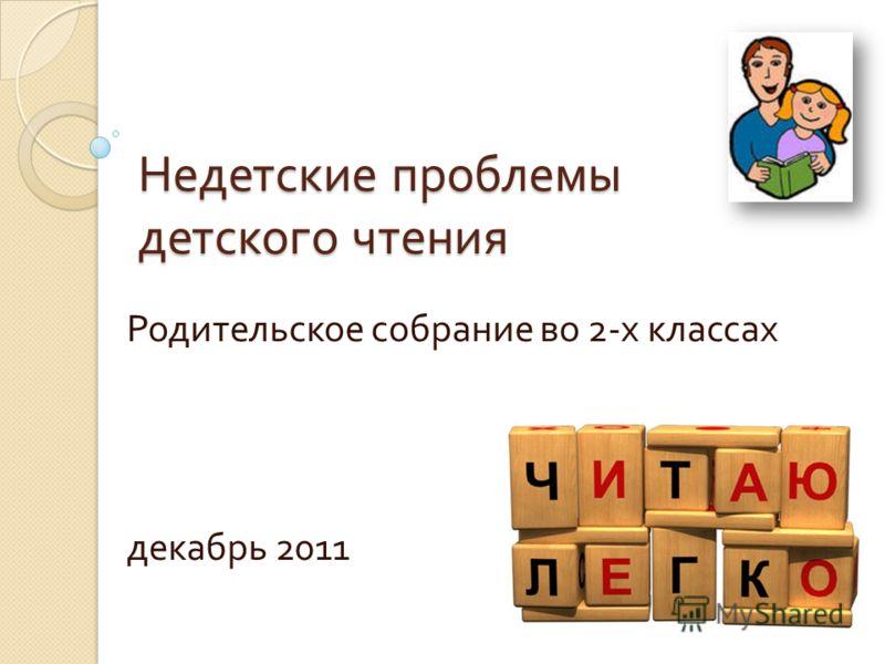 Недетские проблемы детского чтения Родительское собрание во 2- х классах декабрь 2011