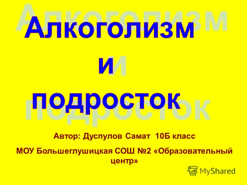Автор: Дуспулов Самат 10Б класс МОУ Большеглушицкая СОШ 2 «Образовательный центр»