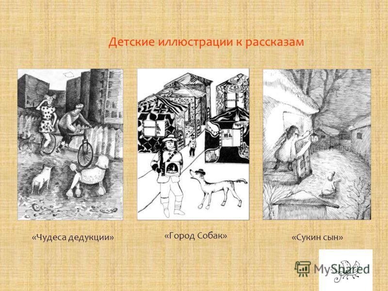 Детские иллюстрации к рассказам «Чудеса дедукции» «Город Собак» «Сукин сын»