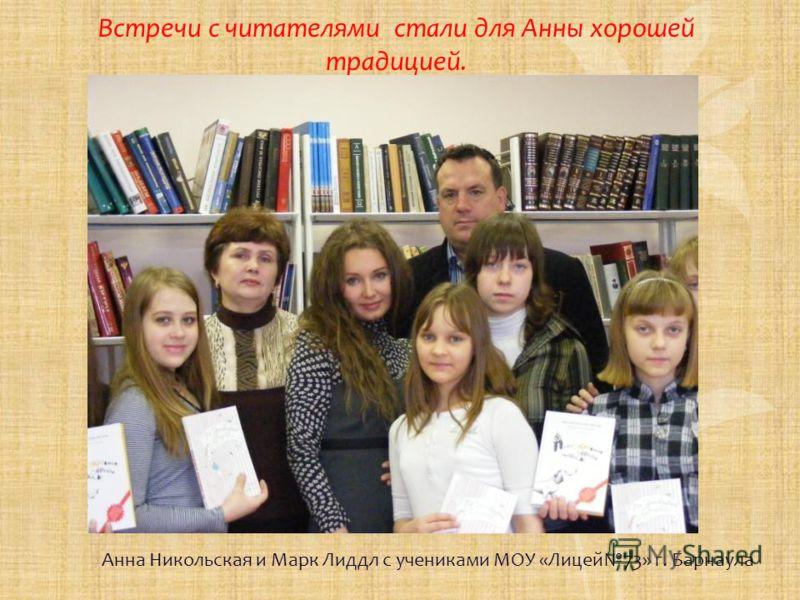 Встречи с читателями стали для Анны хорошей традицией. Анна Никольская и Марк Лиддл с учениками МОУ «Лицей73» г. Барнаула