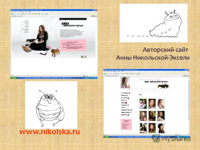 Авторский сайт Анны Никольской-Эксели www.nikolska.ru
