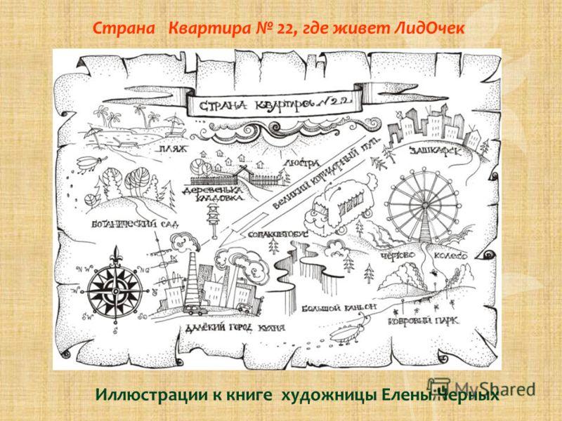 Иллюстрации к книге художницы Елены Черных Страна Квартира 22, где живет ЛидОчек