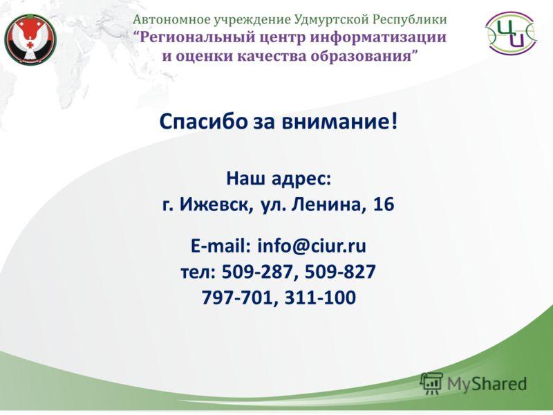 Спасибо за внимание! Наш адрес: г. Ижевск, ул. Ленина, 16 E-mail: info@ciur.ru тел: 509-287, 509-827 797-701, 311-100