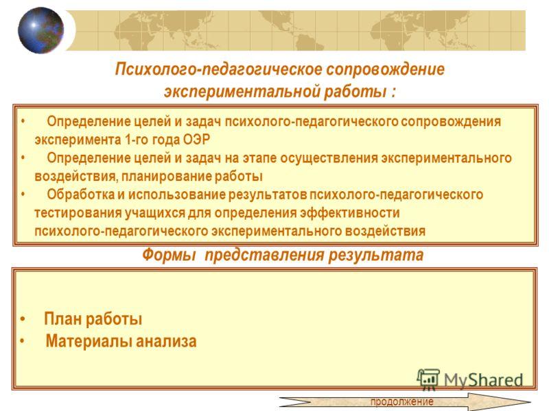Психолого-педагогическое сопровождение экспериментальной работы : Определение целей и задач психолого-педагогического сопровождения эксперимента 1-го года ОЭР Определение целей и задач на этапе осуществления экспериментального воздействия, планирован