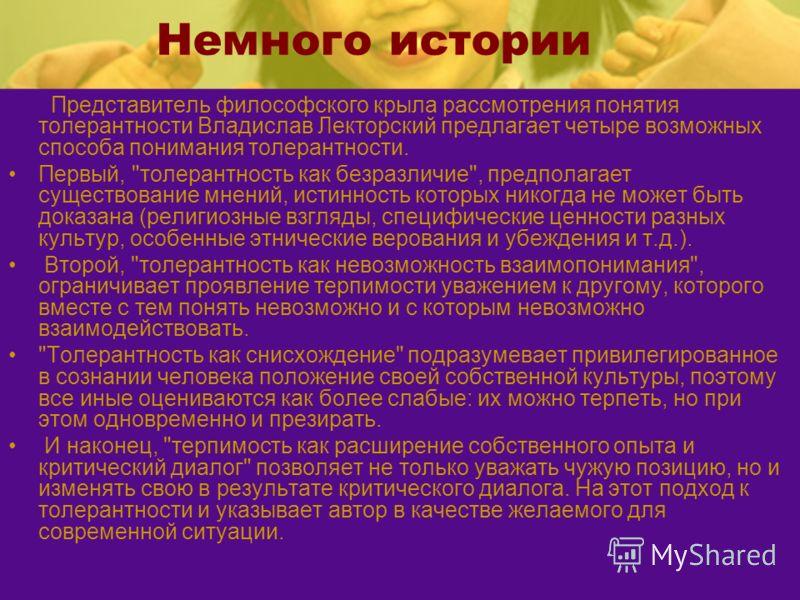 Немного истории Представитель философского крыла рассмотрения понятия толерантности Владислав Лекторский предлагает четыре возможных способа понимания толерантности. Первый,