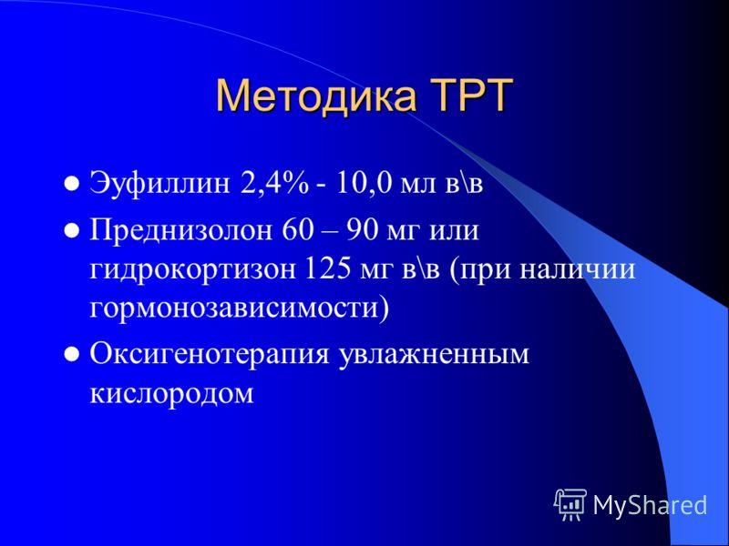 Методика ТРТ Эуфиллин 2,4% - 10,0 мл в\в Преднизолон 60 – 90 мг или гидрокортизон 125 мг в\в (при наличии гормонозависимости) Оксигенотерапия увлажненным кислородом