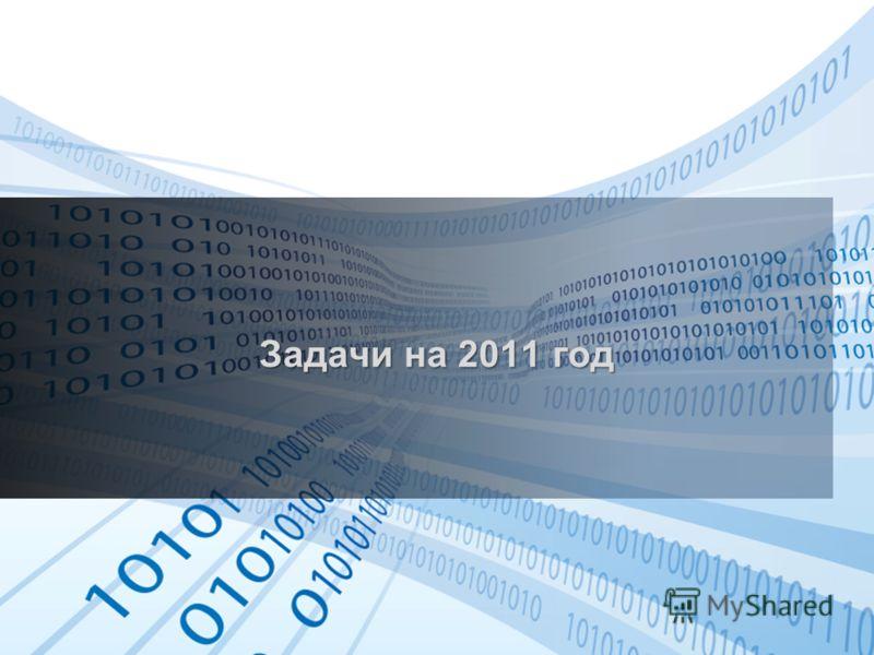 Задачи на 2011 год