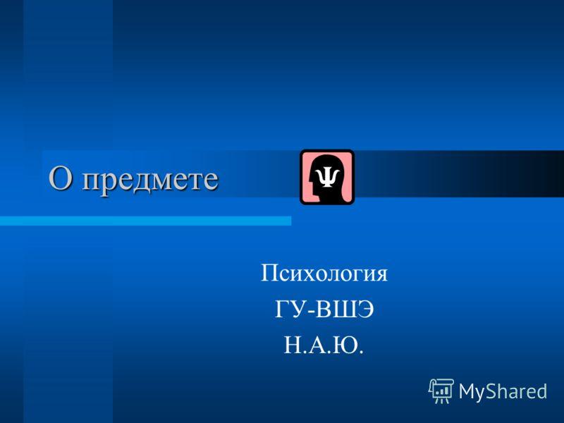 О предмете Психология ГУ-ВШЭ Н.А.Ю.