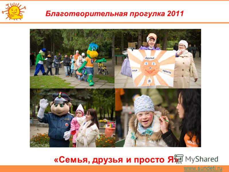 www.sundeti.ru Благотворительная прогулка 2011 «Семья, друзья и просто Я»