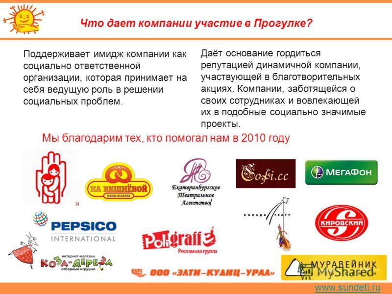 www.sundeti.ru Что дает компании участие в Прогулке? Поддерживает имидж компании как социально ответственной организации, которая принимает на себя ведущую роль в решении социальных проблем. Даёт основание гордиться репутацией динамичной компании, уч