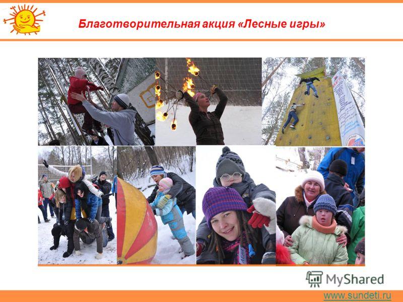 www.sundeti.ru Благотворительная акция «Лесные игры»