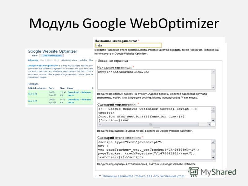 Модуль Google WebOptimizer