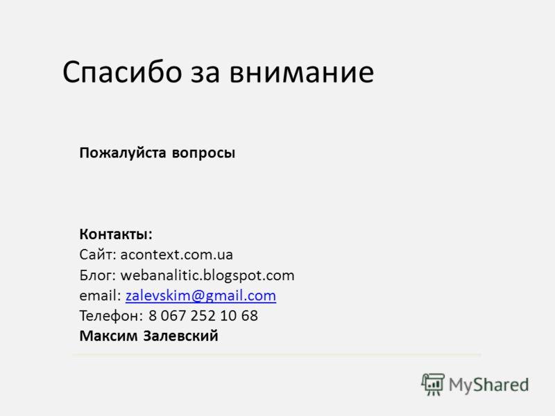 Пожалуйста вопросы Контакты: Сайт: acontext.com.ua Блог: webanalitic.blogspot.com email: zalevskim@gmail.com Телефон: 8 067 252 10 68 Максим Залевскийzalevskim@gmail.com Спасибо за внимание
