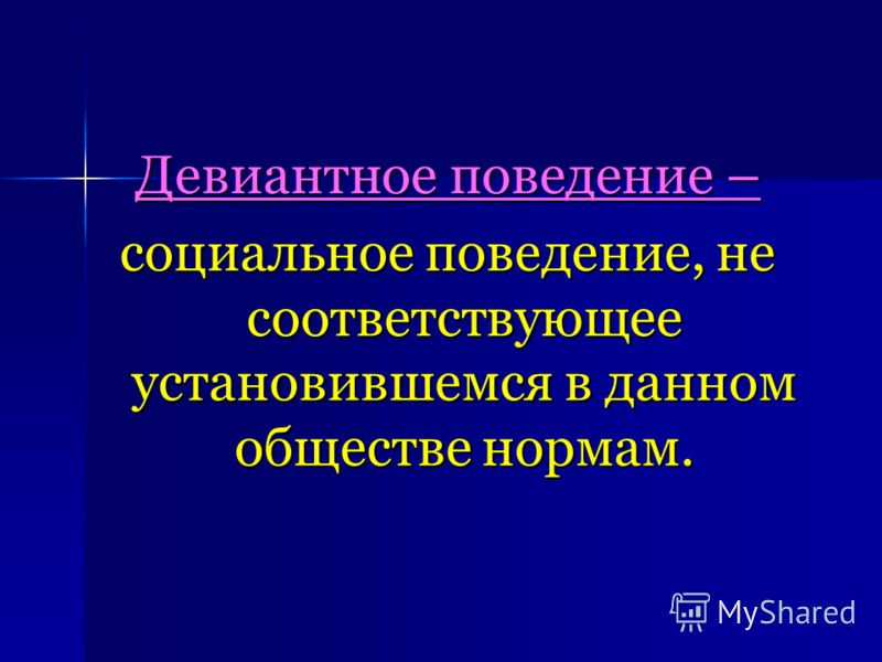 Девиантное поведение – социальное поведение, не соответствующее установившемся в данном обществе нормам.