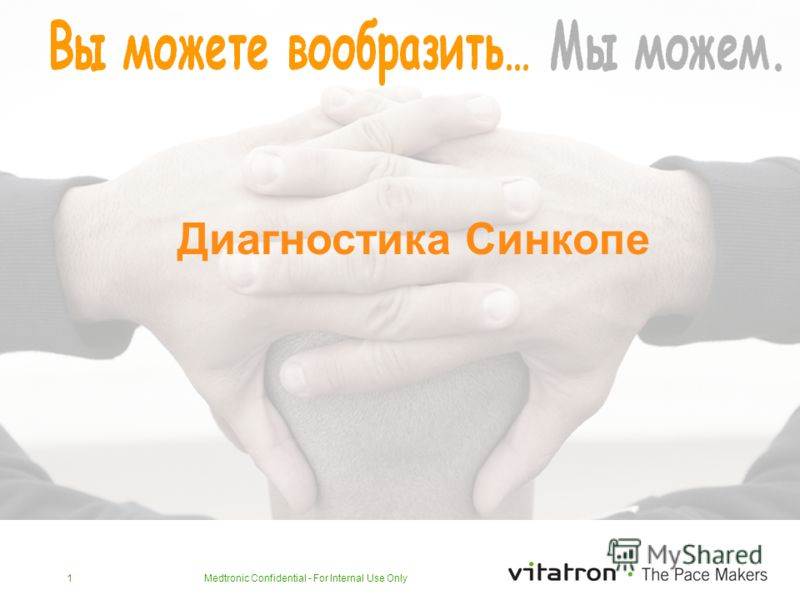 Medtronic Confidential - For Internal Use Only1 Heading here Starting page ppt show Диагностика Синкопе