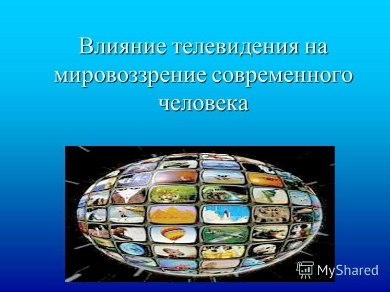 Влияние телевидения на мировоззрение современного человека