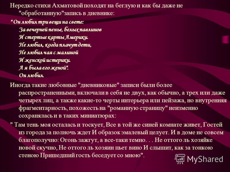 Нередко стихи Ахматовой походят на беглую и как бы даже не