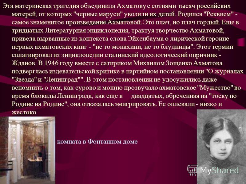 Эта материнская трагедия объединила Ахматову с сотнями тысяч российских матерей, от которых