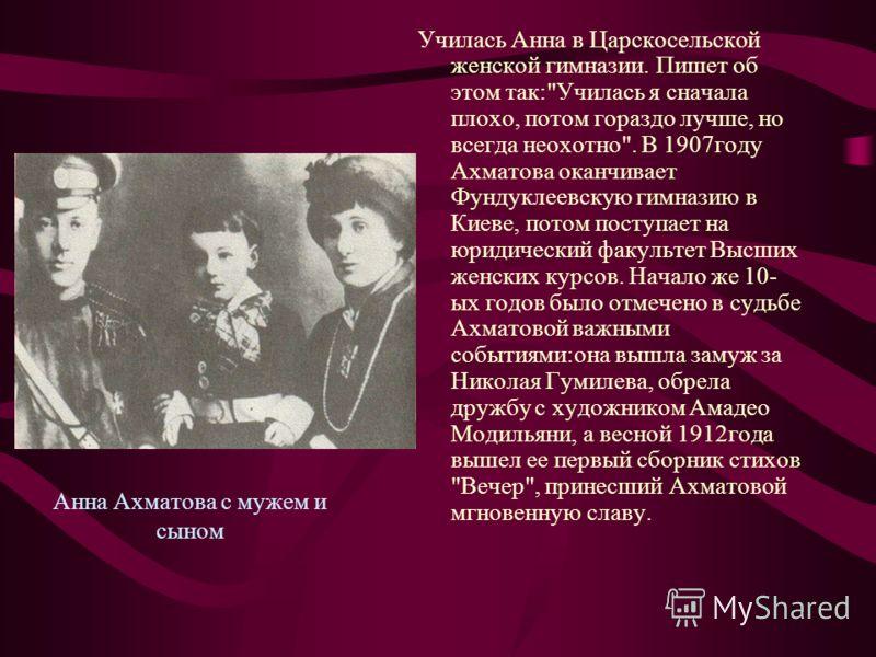 Анна Ахматова с мужем и сыном Училась Анна в Царскосельской женской гимназии. Пишет об этом так: