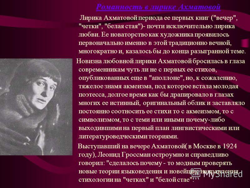 Романность в лирике Ахматовой Лирика Ахматовой периода ее первых книг (