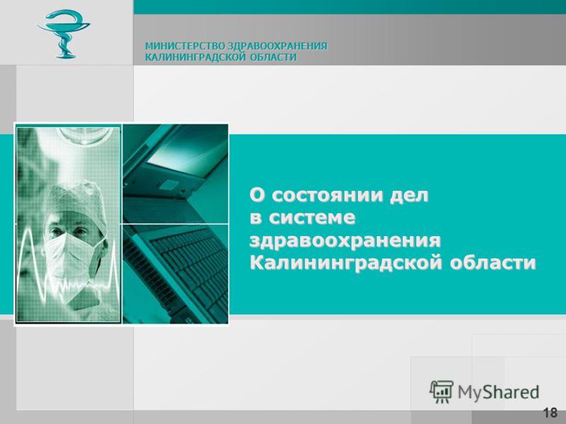 www.aq.ru МИНИСТЕРСТВО ЗДРАВООХРАНЕНИЯ КАЛИНИНГРАДСКОЙ ОБЛАСТИ О состоянии дел в системе здравоохранения Калининградской области 18