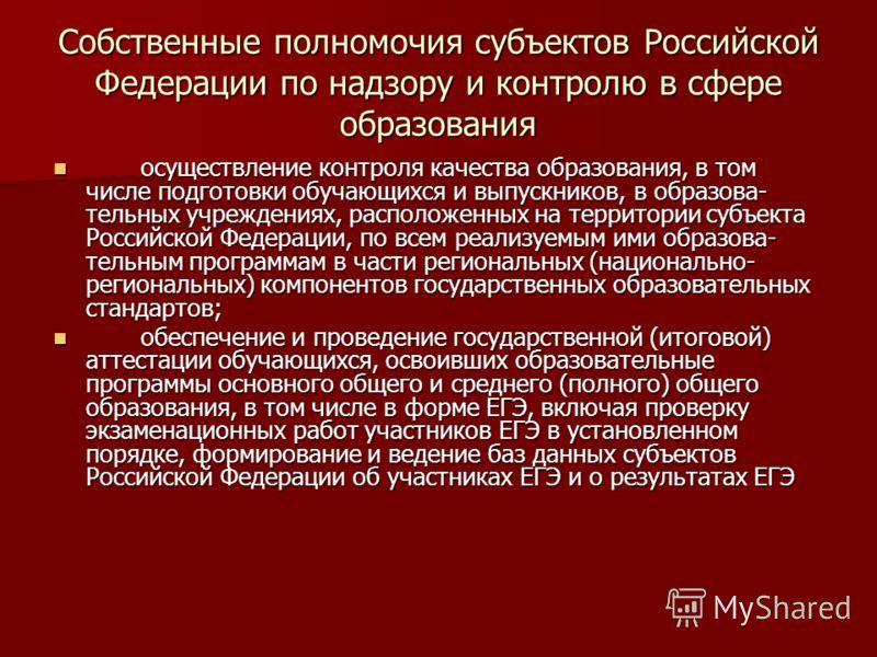Собственные полномочия субъектов Российской Федерации по надзору и контролю в сфере образования осуществление контроля качества образования, в том числе подготовки обучающихся и выпускников, в образова- тельных учреждениях, расположенных на территори